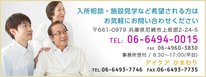 入所相談・施設見学など希望される方はお気軽にお問い合わせください。06-6494-0015